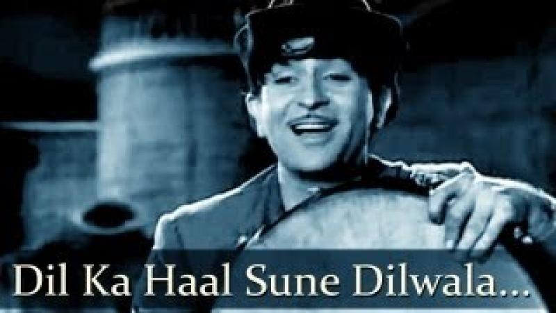 Shree 420 - Song - Dil Ka Haal Sune Dilwala - Manna Dey