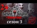 Прохождение Darkest dungeon DLC Crimson court, 3 сезон 24 PS4, на русском языке