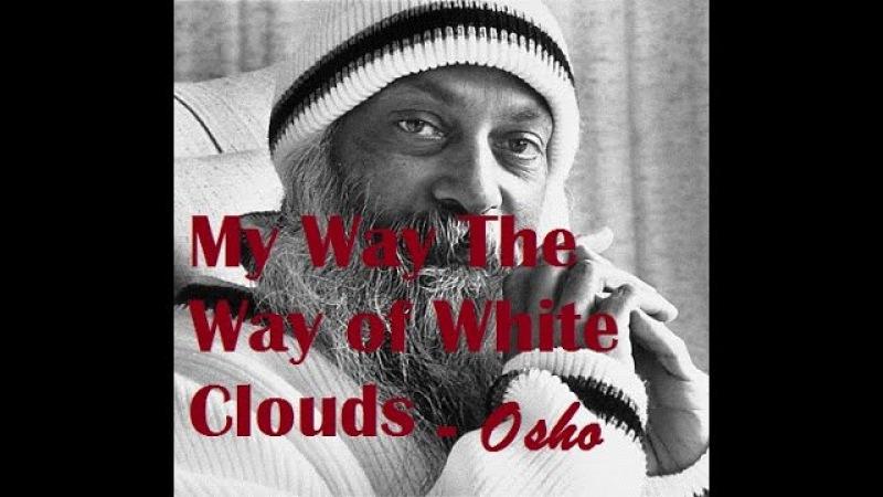 OSHO My Way The Way of White Clouds (English Speech)