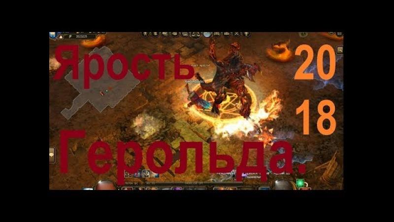 Дракенсанг Онлайн: Победа над Герольдом. 2018 . ад3 .