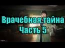 Escape from Tarkov: Врачебная тайна. Часть 5