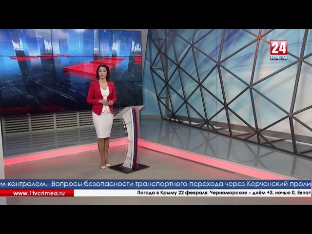 Безопасность Крымского моста газопровода и энергомоста обсудили на закрытом заседании в Керчи