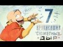 7 КРУПНЕЙШИХ сюжетных дыр Аватар Легенда об Аанге