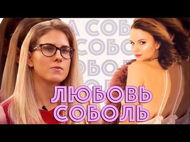 Нежный редактор - Собчак баллотируется? Хованский продался Кремлю? | СОБОЛЬ