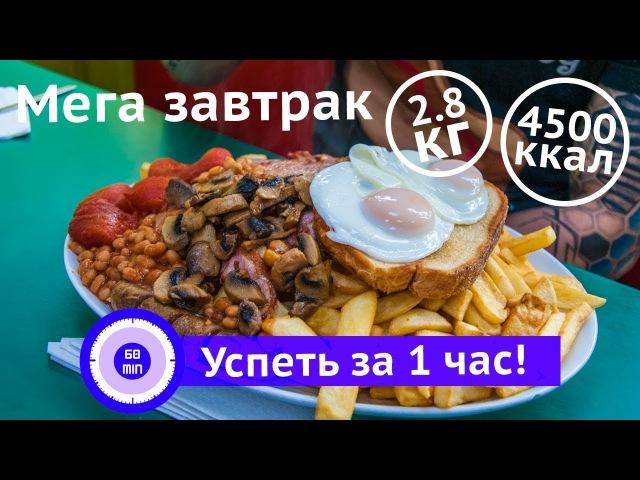 Челлендж - человек против еды! Мега английский завтрак на 4500 калорий.! Успеть за 1 ...