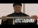 Фильм Отставник 2 Во время операции в одной из горячих точек молодой капитан Зимин спас жизнь своему приемному отцу легендарному полковнику Дедову Во время боя Де