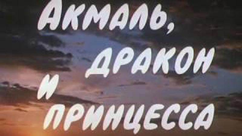 Акмаль, дракон и принцесса (1981). Фильм-сказка | Золотая коллекция