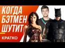 Обзор «Лиги справедливости», в которой Бэтмен пытается перешутить Тора, а Флэш и...