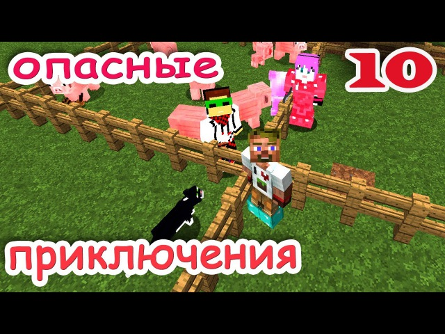 ч 10 Minecraft Опасные приключения Нужно больше живности ферма цветов