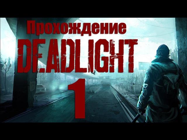 Deadlight Прохождение игры на русском 1 смотреть онлайн без регистрации