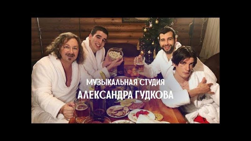 Игорь Николаев, Иван Ургант, Александр Гудков Feduk – Розово-малиновое вино
