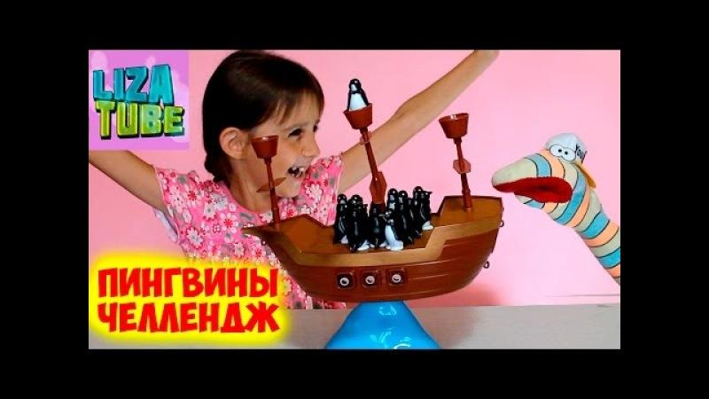 Пингвины ЧЕЛЛЕНДЖ 🐧 игра для детей 🐧 Лиза и Червяк ШОУ Balancing GAME Pirate Boat