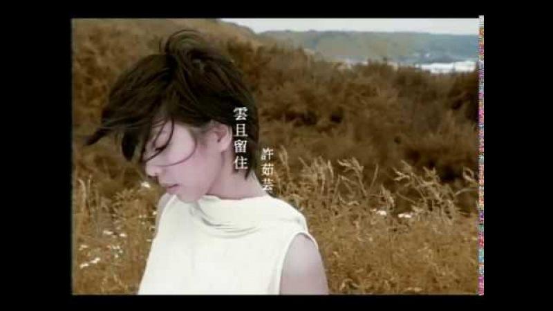 許茹芸 Valen Hsu - 雲且留住 (官方完整版MV)