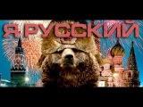 I'm a Russian Я русский ! Смотреть всем. Я Русский, хоть и без особых примет