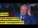 Жириновский у Соловьева про выборы президента России 2018