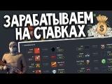 CSGO СТАВКИ Скинами csgopositive.com +100500 - ЗАРАБАТЫВАЮ ДЕНЬГИ НА МАТЧАХ