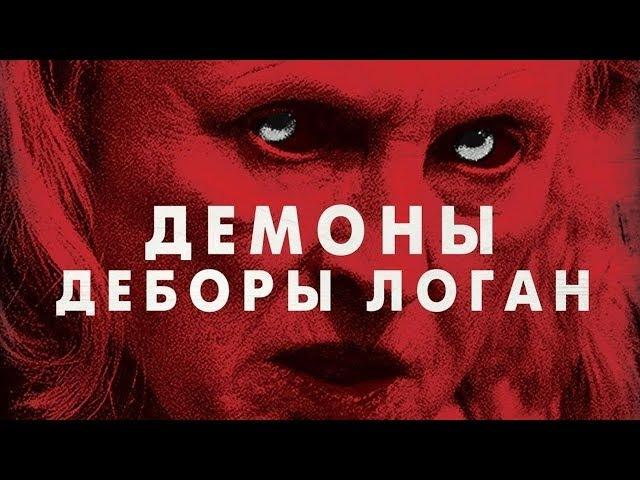 Демоны Деборы Логан Фильм ужасов HD
