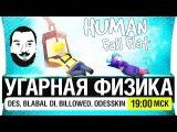 УГАРНАЯ ФИЗИКА В Human Fall Flat 19-00