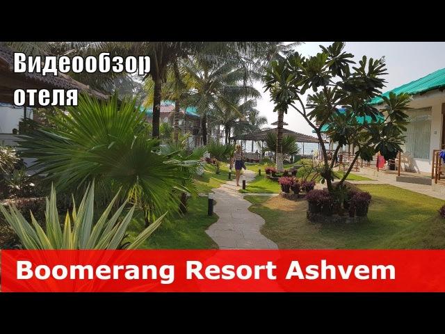 Boomerang Resort Ashvem - отель 3* (Индия, Северный Гоа, Ашвем). Видеообзор 2017