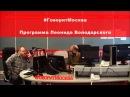 Вторая гражданская война. Александр Колпакиди в Программе Леонида Володарского. 10.04.2016