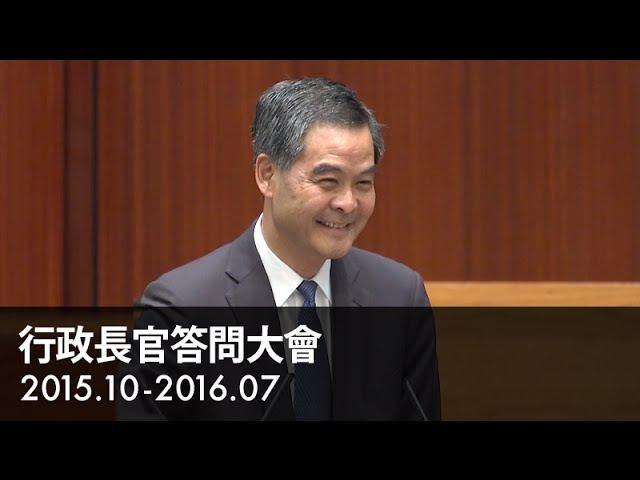 2015.10.22 黃毓民:你幾時死?(行政長官答問會)(字幕,手語)