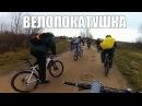 Осенью на велосипеде / Покатушка с костром /05.11.2017/ bike ride / yi 4k action camera video