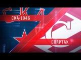 Прямая трансляция. Плей-офф 2018. СКА-1946 - МХК Спартак. (22.3.2018)