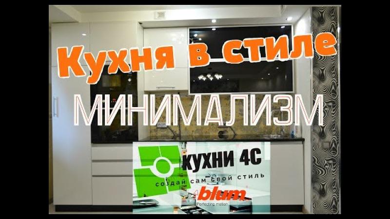 Кухня в стиле минимализм с фурнитурой Blum. Обзор кухни
