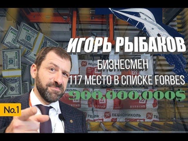 Интервью с Игорем Рыбаковым. 119 попыток в поиске своей ниши.