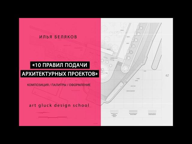 10 правил оформления архитектурной подачи. Лектор Илья Беляков