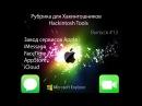 Hackintosh Tools 13 - Заводим сервисы Apple на вашем хакинтош