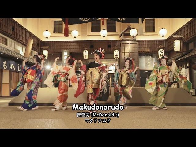(Dance Version) Tokyo Bon 東京盆踊り2020 (Makudonarudo) Namewee 黃明志 ft. Meu Ninomiya 二宮芽生
