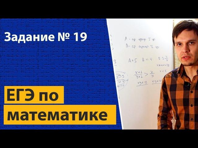 Решение задания 19 ЕГЭ математика профильный уровень.