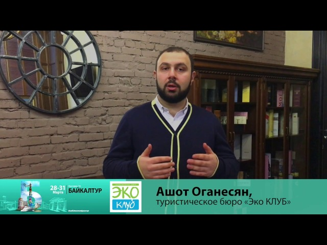 Ашот Оганесян о выставке Байкалтур 2018
