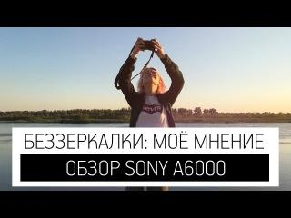 Беззеркалки | Обзор sony a6000