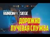 Rainbow Six Siege  Дорожно Лучевая Служба