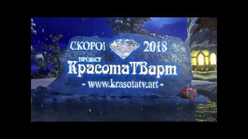 Сервис КrasotaTVart - скоро открытие!