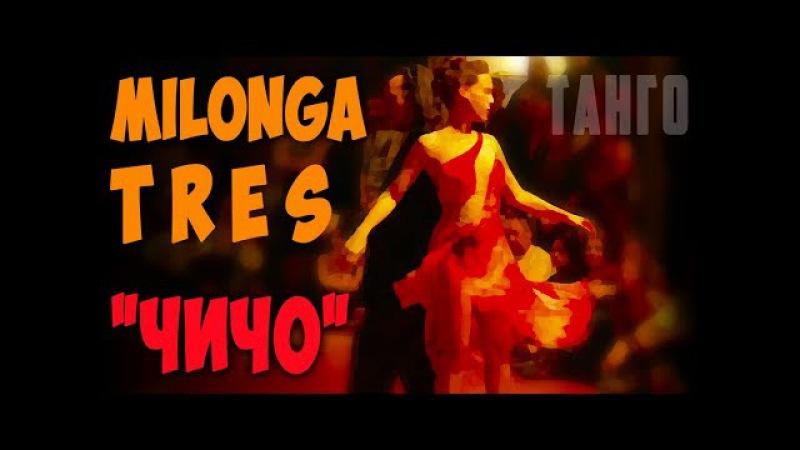 Танго нуэво под божественную Милонга Tres. Мариано Чичо Фрумболи и Хуана Сепульведа. Пьяццолла.
