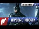 Игромания! Игровые новости, 18 сентября Cyberpunk 2077, Batman Arkham, Battleborn