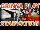 7 Days To Die ★ Starvation ★ Alpha 16 4 ► E040 ★ Как проверить подготовку военных ночью ★ Insane