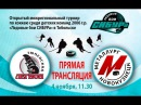 Трансляция матча Тюменский Легион – Металлург Новокузнецк