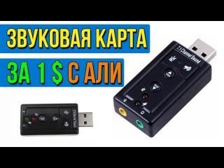 USB ЗВУКОВАЯ КАРТА ЗА 1$ С АЛИЭКСПРЕСС - ТЕСТЫ