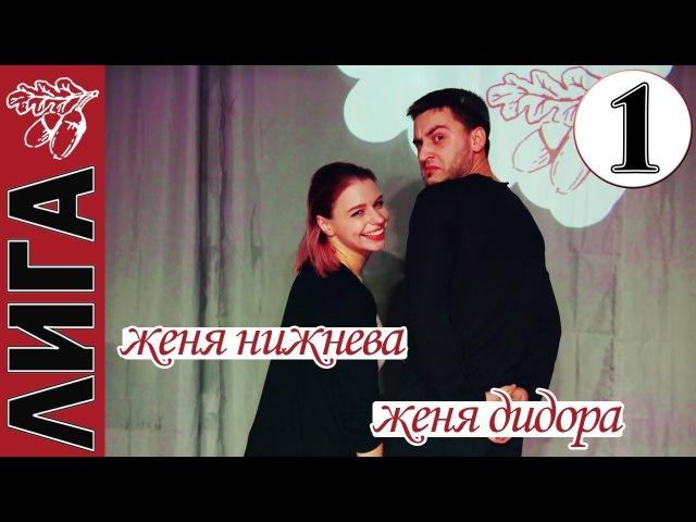 Женя Дидора — Женя Нижнева