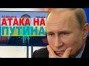 Билборды Путина подвергаются атаке