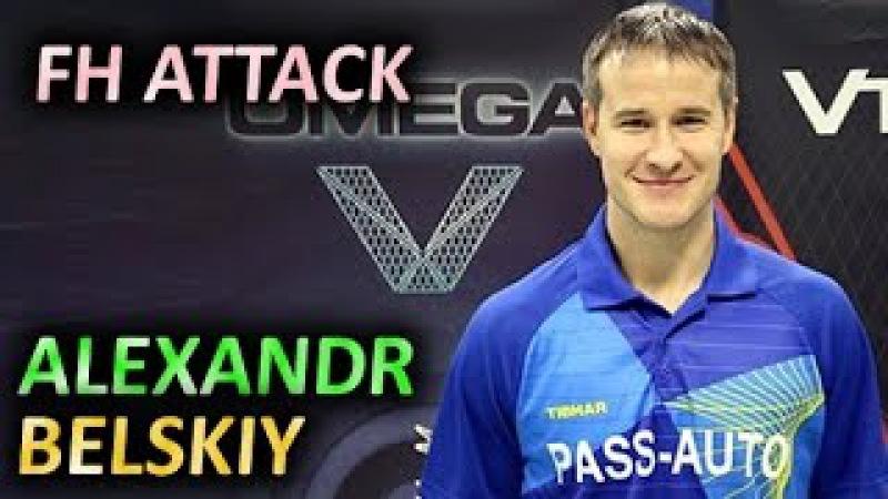 Александр Бельский атака справа FH attack of Alexandr Belskiy