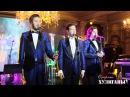 Оперные хулиганы исполняют горячий хит певицы Бузовой Мало половин