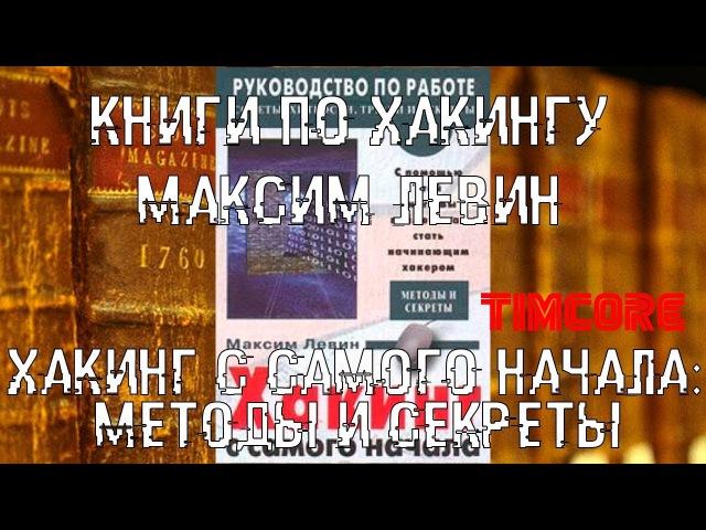Книги по хакингу Максим Левин Хакинг с самого начала методы и секреты