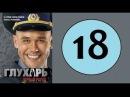 Глухарь 18 серия (1 сезон) (Русский сериал, 2008 год)