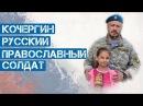 О сектанте А. Кочергине -  с абсолютной беспощадностью!