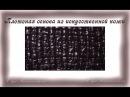 Плетение из искусственной кожи своими руками Artificial leather weaving